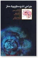 جراحي آندوسكوپيك مغز