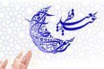 پیام تبریک دکتر امیدوار رضائی به مناسبت عید سعید فطر