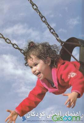 راهنمای ایمنی کودکان