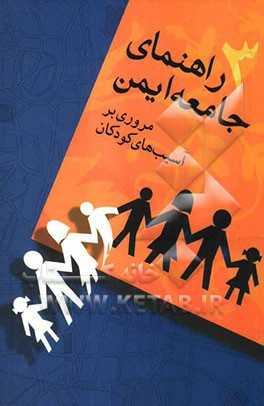 راهنمای جامعه ایمن مروری بر آسیب های کودکان