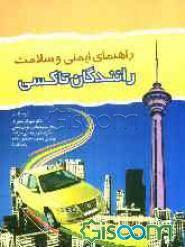 راهنمای ایمنی و سلامت رانندگان تاکسی
