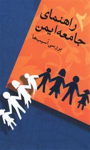 راهنمای جامعه ایمن : بررسی آسیب ها